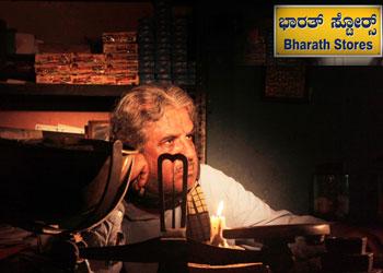 bharath_stores